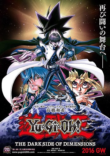 Yu-Gi-Oh! The Dark Side of Dimensions Japanese Movie Poster
