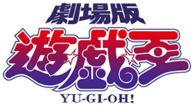 Yu-Gi-Oh! movie 2016 logo (Japanese)