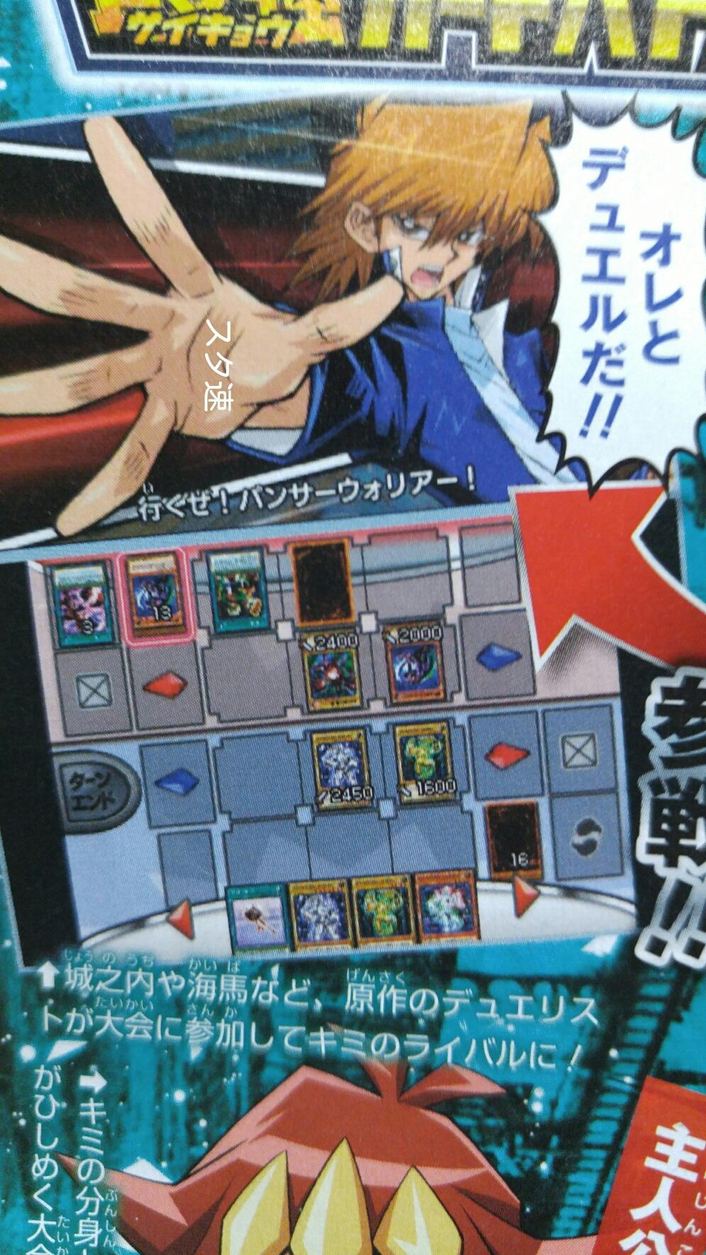 yu gi oh saikyou card battle for 3ds info yugioh world