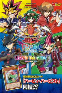 Yu-Gi-Oh! Arc-V Tag Force Special guide with promo card jp