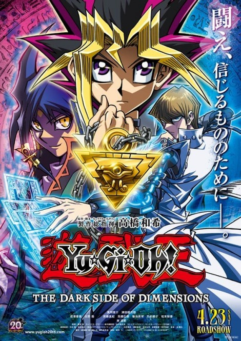 Yu-Gi-Oh! The Dark Side of Dimensions Japanese poster 02