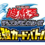Saikyou_Card_Battle_3DS_logo_JA_thumb