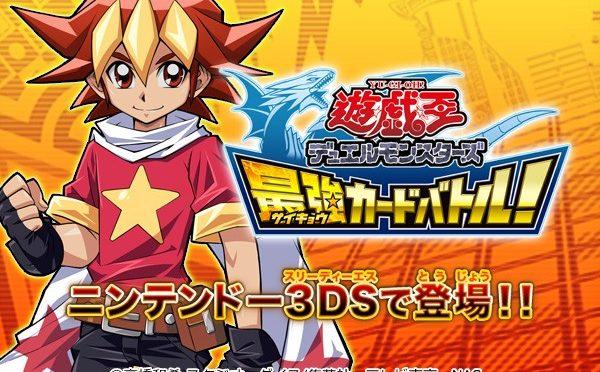 Yu-Gi-Oh Saikyou Card Battle promo01