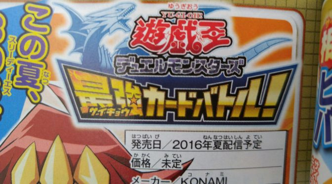 Yu-Gi-Oh! Saikyou Card Battle announced for 3DS