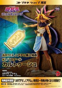 Yu-Gi-Oh! Pharaoh Atem ARTFX J Figure cartpoche