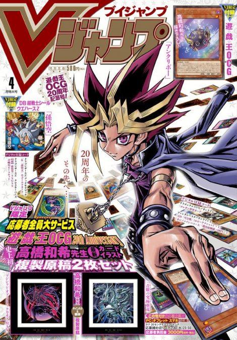 V-Jump April 2019 cover
