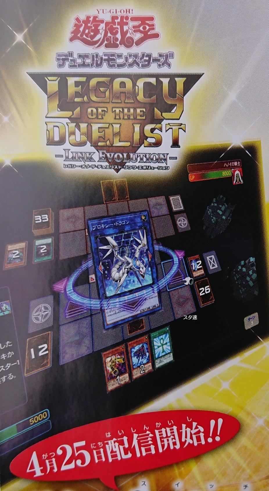 New Yu-Gi-Oh! Legacy of the Duelist: Link Evolution