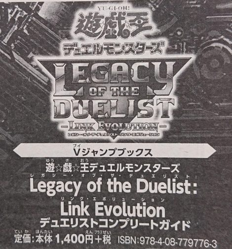 Legacy of the Duelist Strategy Guide book