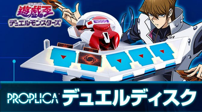 BANDAI SPIRITS Releases 1/1 Scale Seto Kaiba's Duel Disk